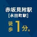 赤坂見附駅 [永田町駅] 徒歩1分