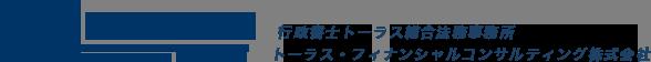 行政書士トーラス総合法務事務所トーラス・フィナンシャルコンサルティング株式会社