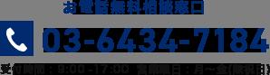 お電話無料相談窓口 03-6434-7184 受付時間 : 9:00 -17:00  営業曜日 : 月〜金(除祝日)