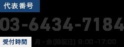 代表番号 03-6434-7184 受付時間 月 - 金(除祝日) 9:00 -17:00