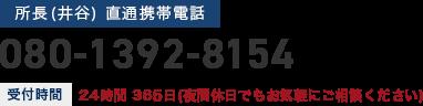 所長(井谷) 直通携帯電話 080-1392-8154 受付時間 24時間 365日(夜間休日でもお気軽にご相談ください)